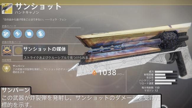 destiny2exotic_106-2020