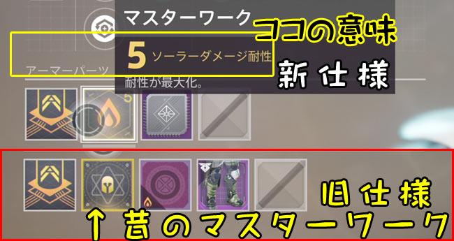 destiny2masterwork