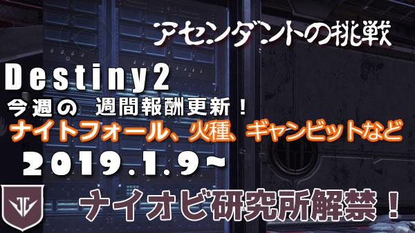 destiny2_20190109