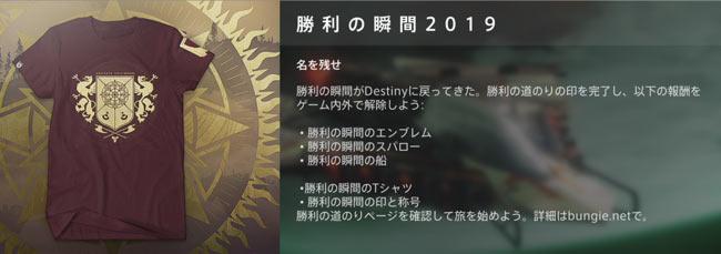 destiny2_0710mmxix2