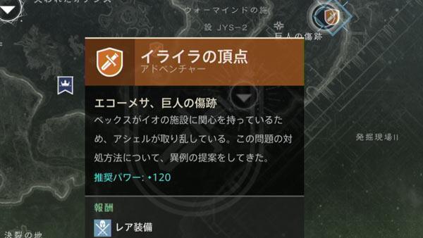 Destiny2adv_io02