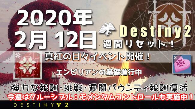 destiny2-2020-0212