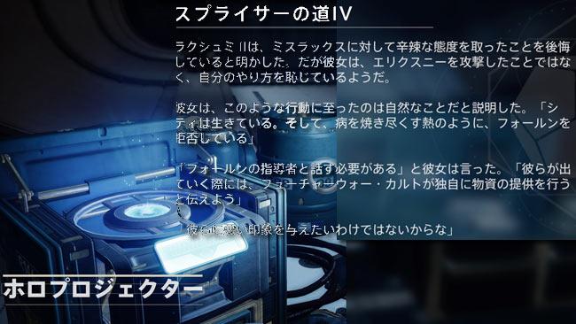 destiny2-xur-2021-0602-9