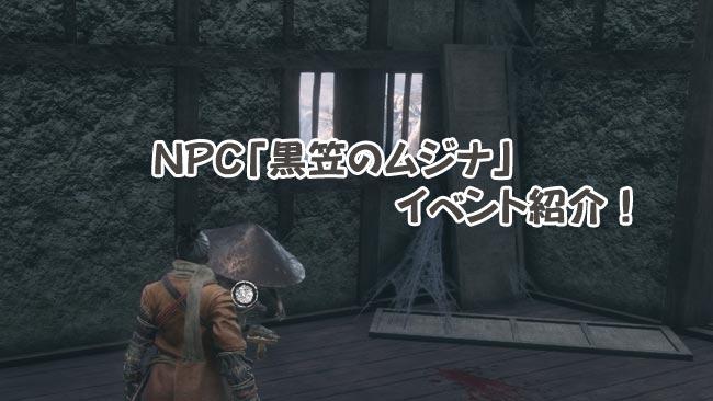 sekiro_npc_mujina