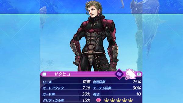 xeno2rareblade_satahiko2