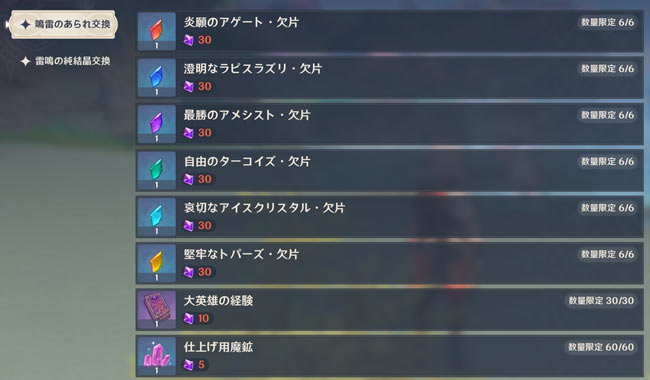 genshin-v20-event1-3