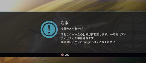 Destiny20160990