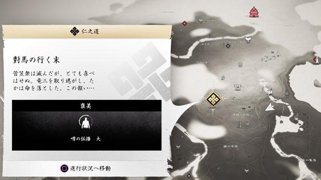 tsushima-story17-matu-1