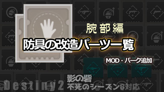 destiny2-y3-mod-geararm