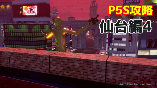 ps4nsw-p5s-sendai4