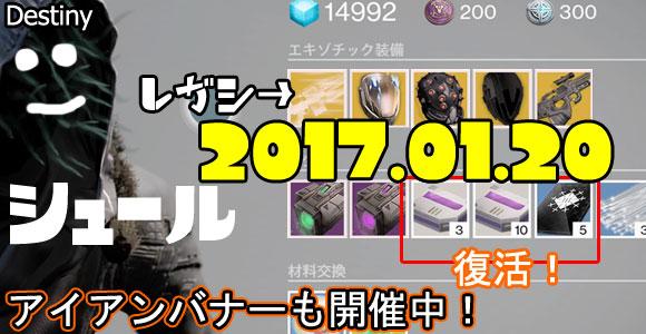 Destiny_20170120