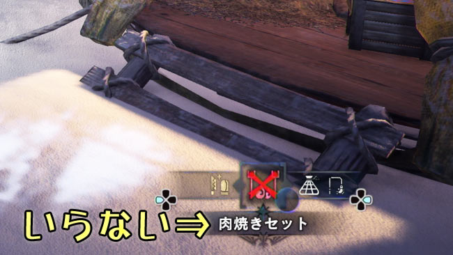 mhw-item-on-off-niku1