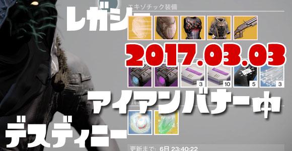 Destiny_20170303
