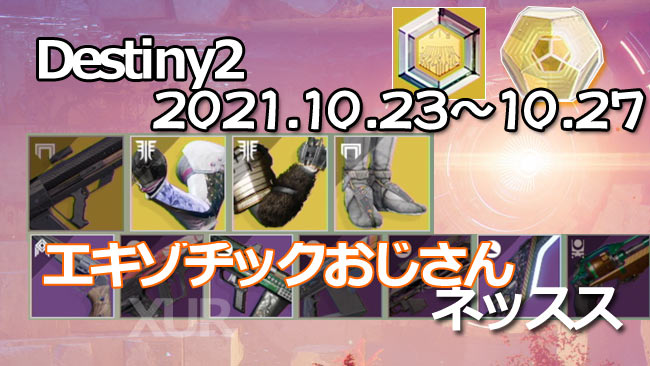 destiny2xur_nine2021-1023-2