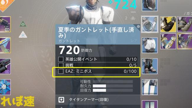 Destiny2-miniboss100-1