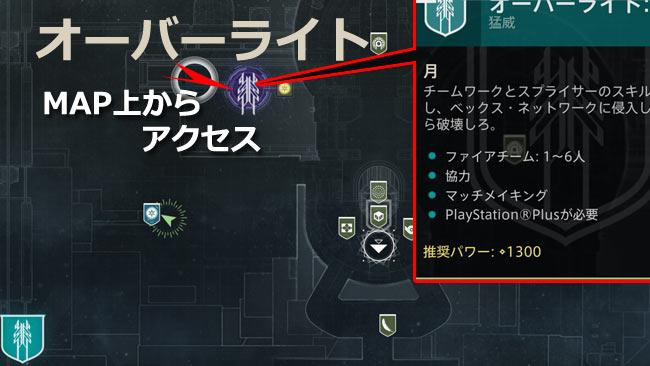 destiny2-s14-quest7-4