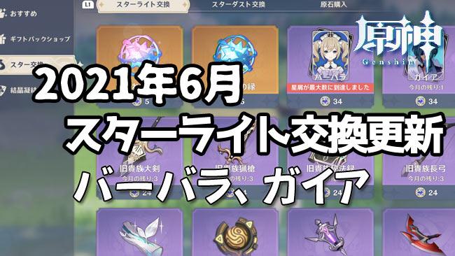 genshin-2021-6