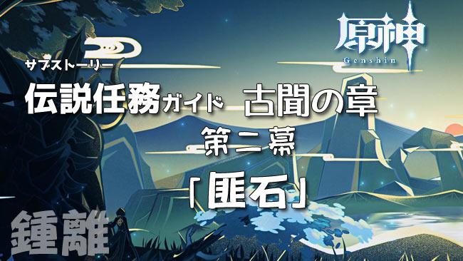 genshin-legend21-0