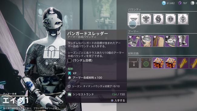 destiny2-season14-quest4-5