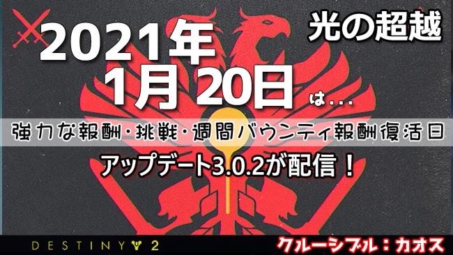 destiny2-20210120-2
