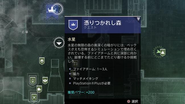 destiny21017evt06mask2