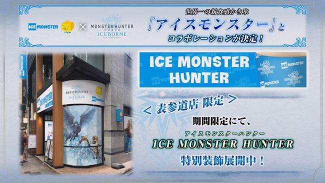 mhw-iceborne-collaboratio10