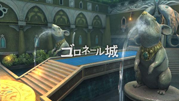 ninokuni2_story07_1