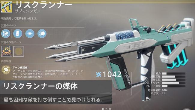 xur-destiny2-0919-0923-1