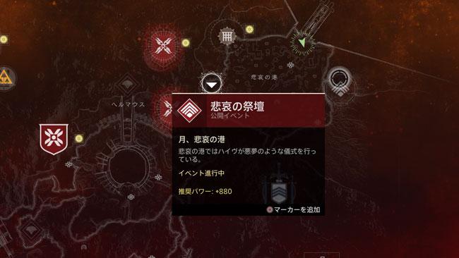 destiny2-y3-quest11rensa2