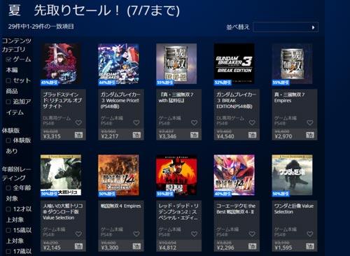 PS-sale2020-0707