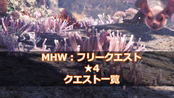 MHWquest4