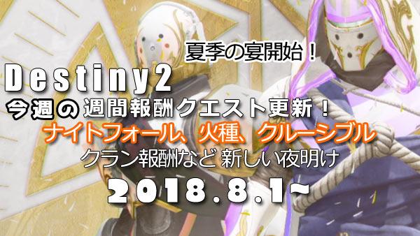 destiny2_utage2018