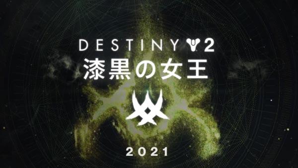 destiny2-2021-1