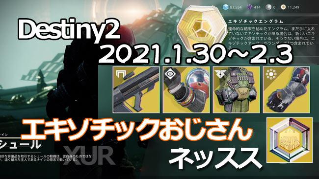 destiny2-xur-2021-0130