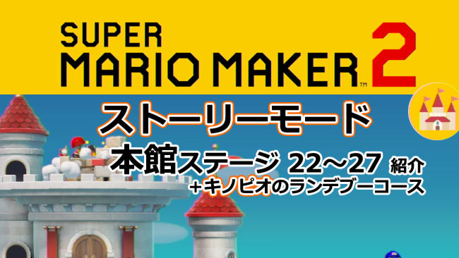 mariomaker2stage4