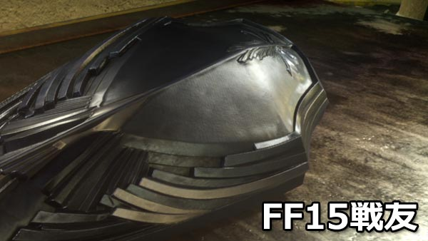 ff15shield