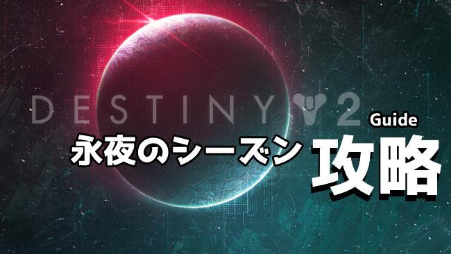 destiny2-s14-2021-512