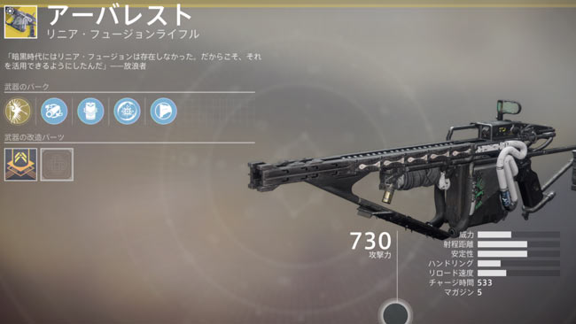 destiny2exotic_034y2