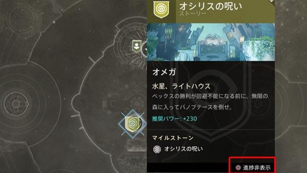 Destiny2dlc1story8_1