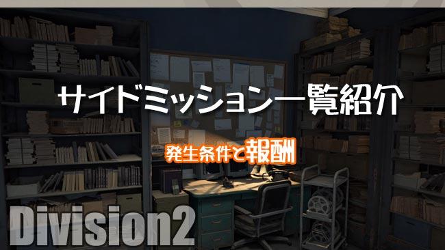 Division2_mission