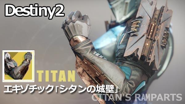 destiny2-s10-citansramparts