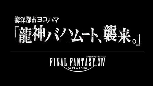 ff_yokohama