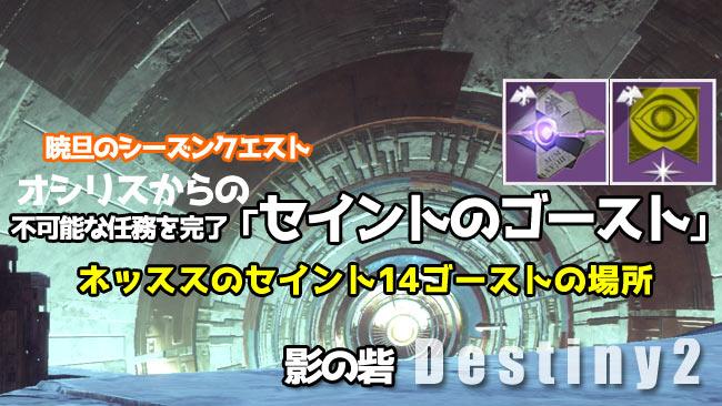 destiny2-season9-quest3-4ti