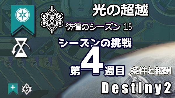 destiny2-season15-pass4