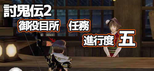 toukiden2_rate5