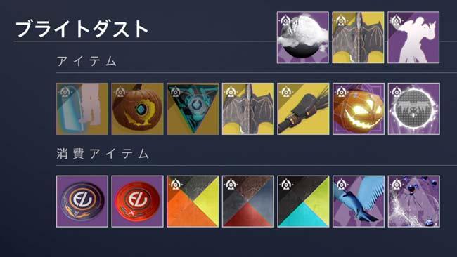 destiny2-20191106ever