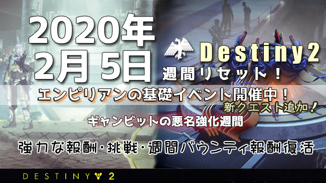 destiny2-2020-0205-0212
