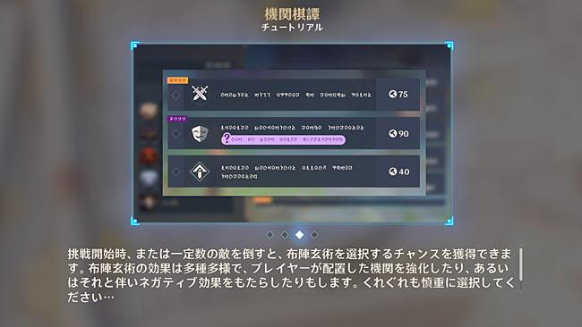 genshin-v13-defense1-3