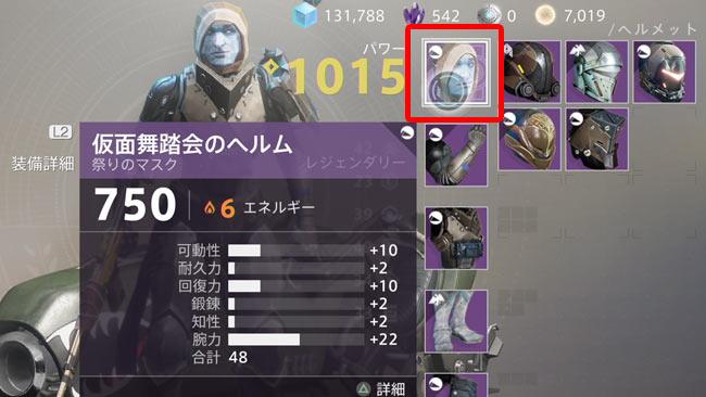 destiny2-2020-mask2-2