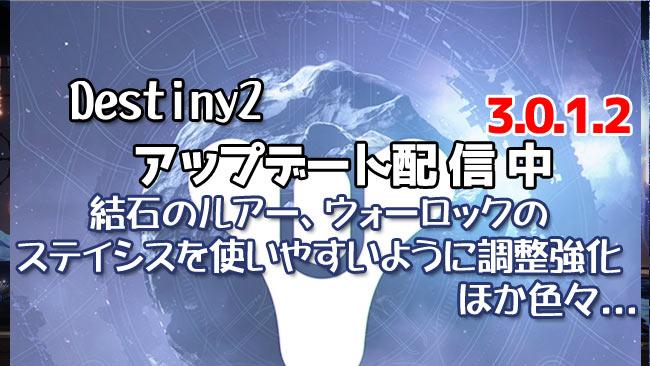 destiny2-2020-01215-update3